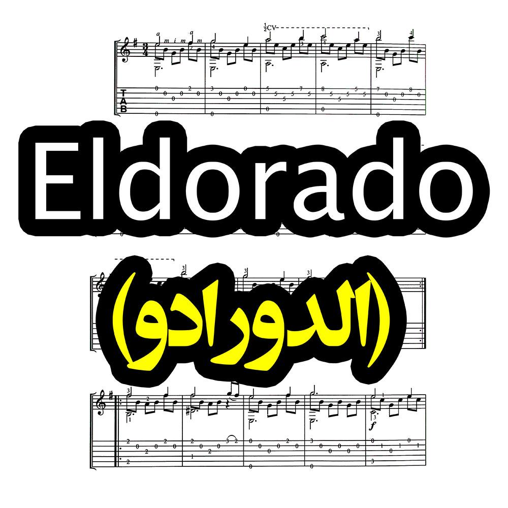 گیتار قطعه الدورادو (Eldorado)