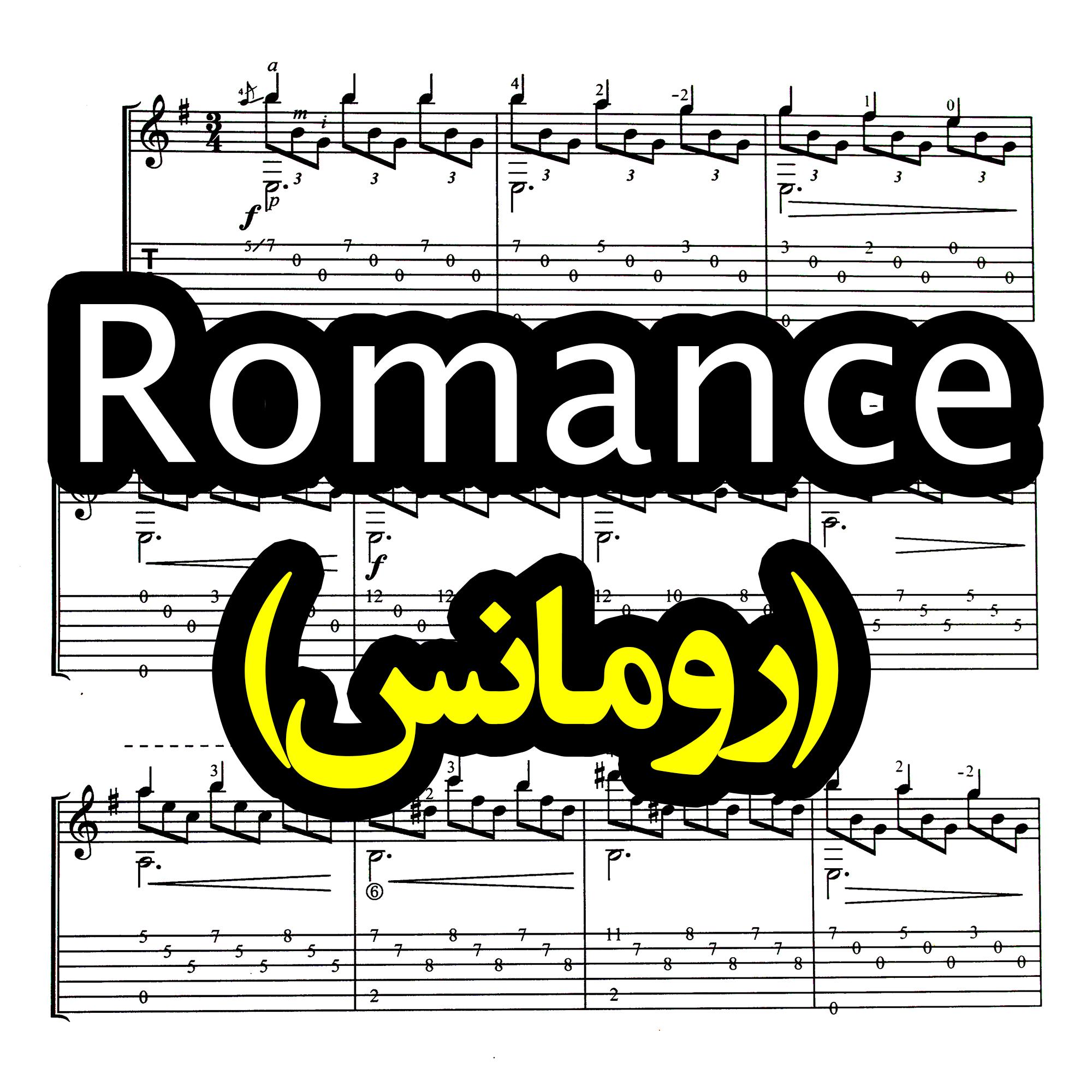 گیتار قطعه رومانس (Romance)
